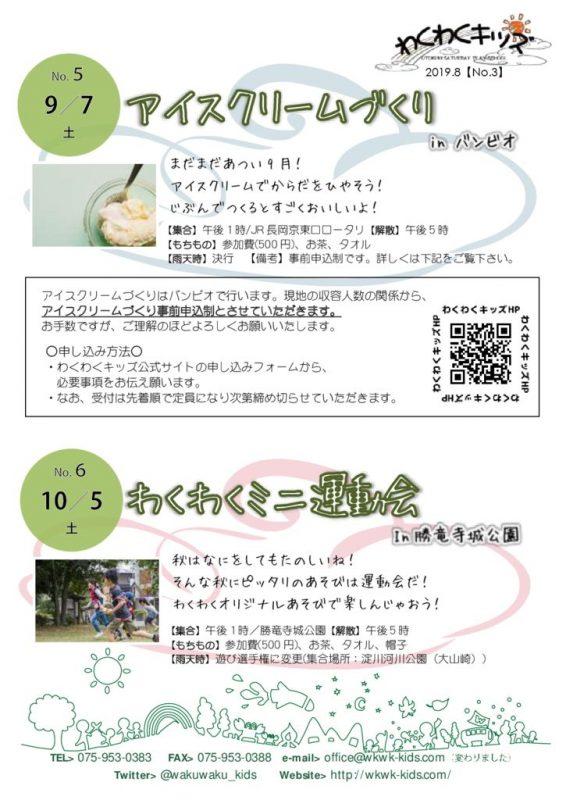 No.3_第5-6回のサムネイル
