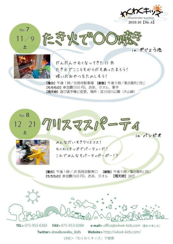 No.4_第7~8回のサムネイル