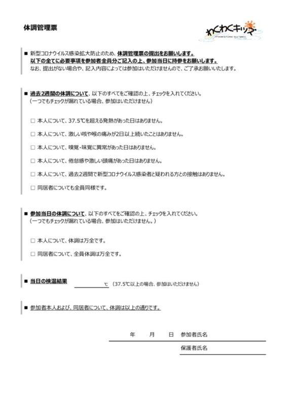 体調管理表のサムネイル